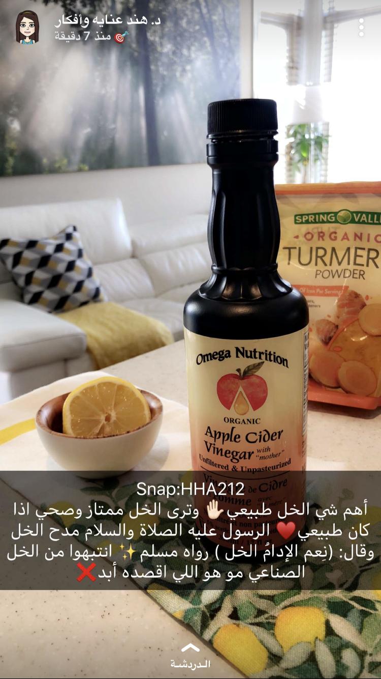 Pin By Aytan Tulin On Canada Organic Vinegar Apple Cider Nutrition