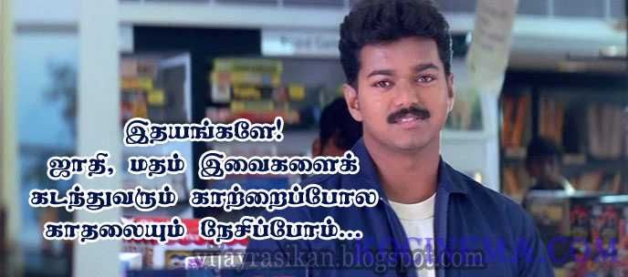 tamil love feeling dialogue ringtone download