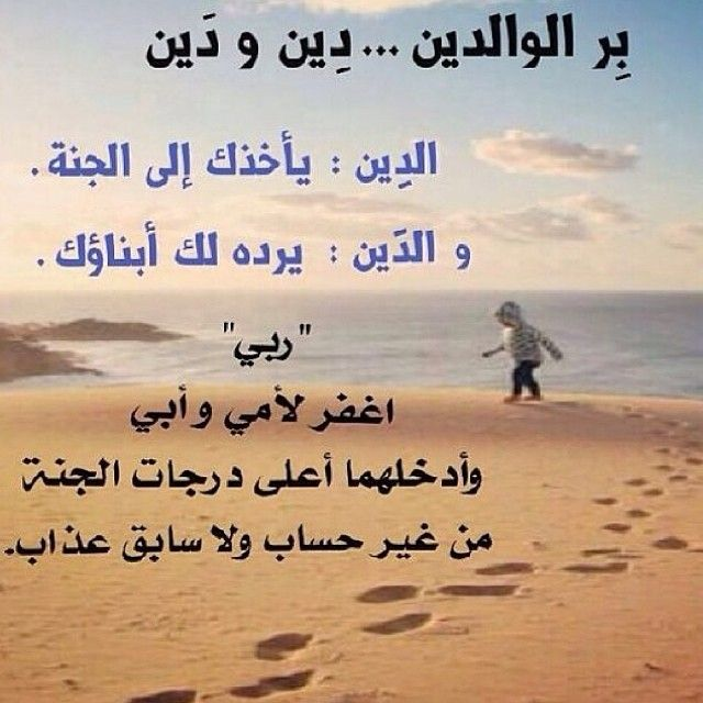 Pin By Esa On Arabic Quotes Beautiful Arabic Words Islamic Quotes Quran Islamic Pictures