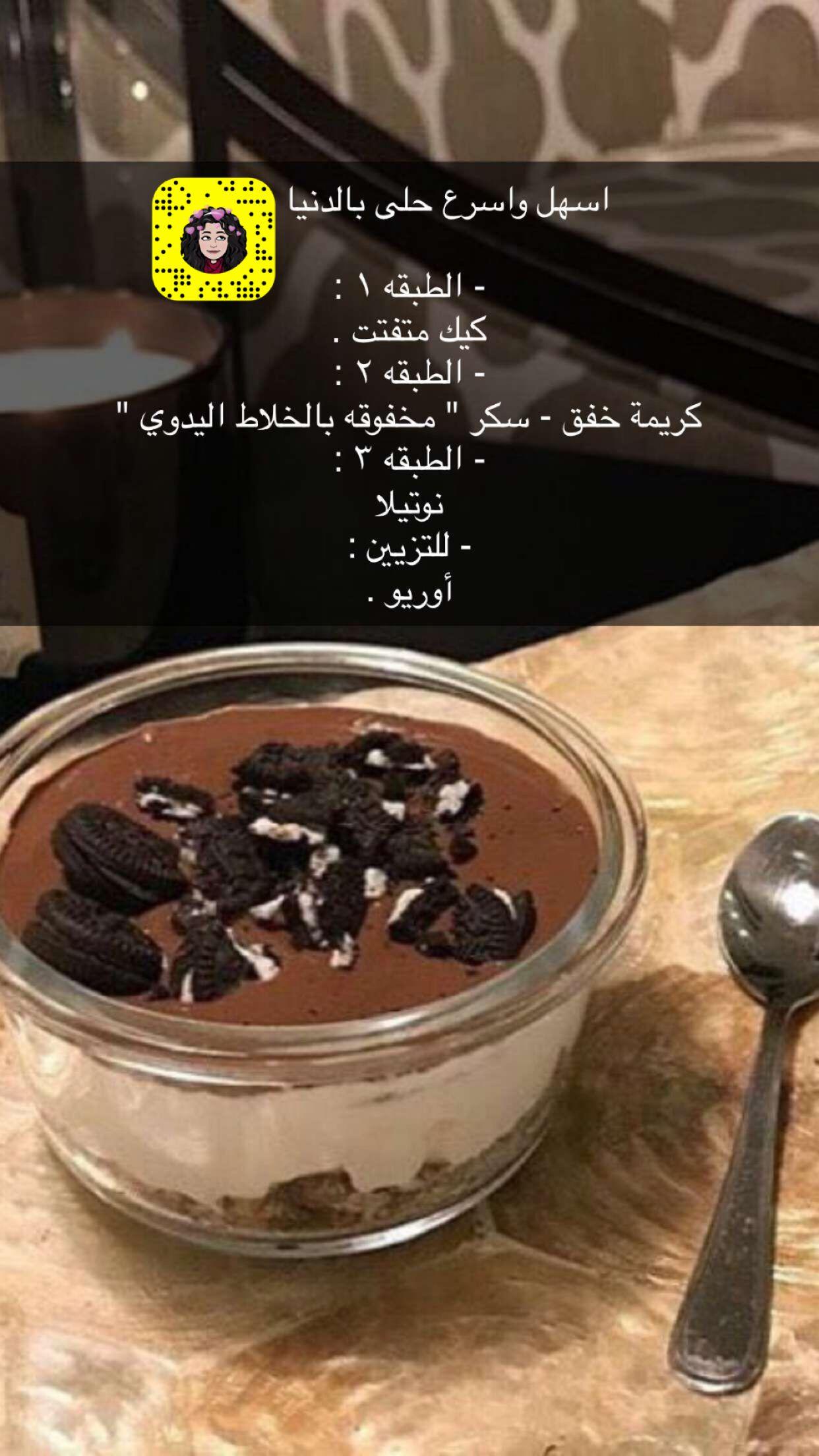 Pin By Beshoalhinaia On الطبخ Food Videos Desserts Yummy Food Dessert Food Drinks Dessert