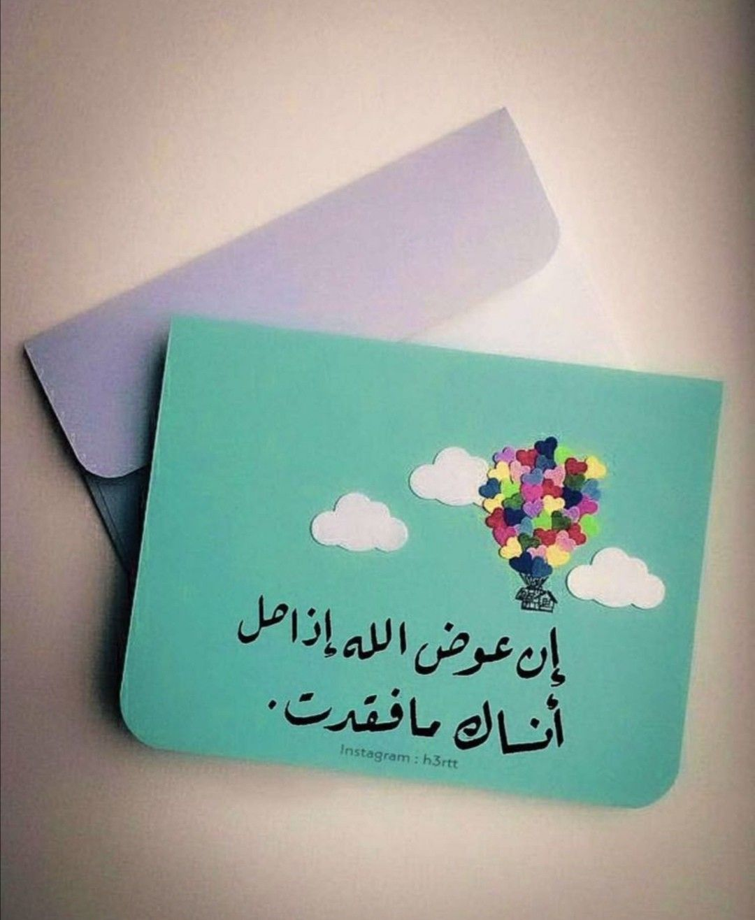 Pin By Batool269 On خطاطون Islamic Love Quotes Study Motivation Inspiration Postive Quotes
