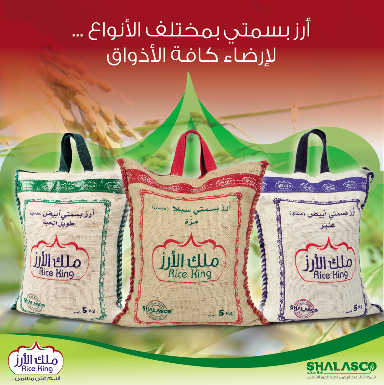 جميع أنواع الأرز البسمتى لارضاء كافة الأذواق Reusable Tote Bags Reusable Tote Tote Bag