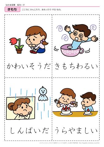 気持ち 絵カード -5 | 絵カード, カード, 教材