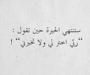 ربي اختر لي ولا تخيرني Arabic Quotes Arabic Words Words