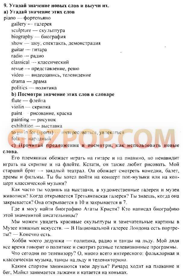 Гдз по литературе курдюмова 8 класс капитанская дочка