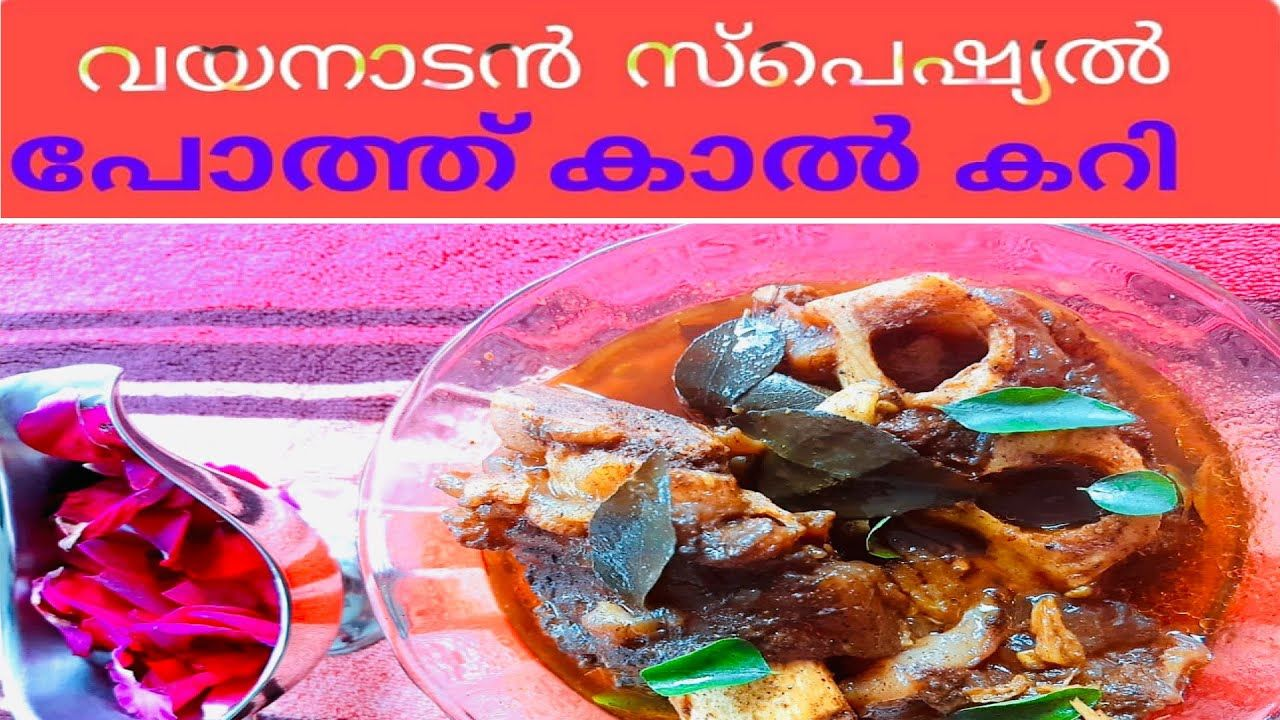 Beef Recipe Pothin Kaal Curry In Malayalam Wayanad Style Nadan Beef Bone Curry Http Quick Pw 4by9 Cooking Recipe Food Cooking Recipes Food Recipes