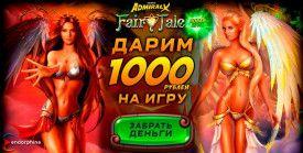 адмирал клуб казино 1000 рублей