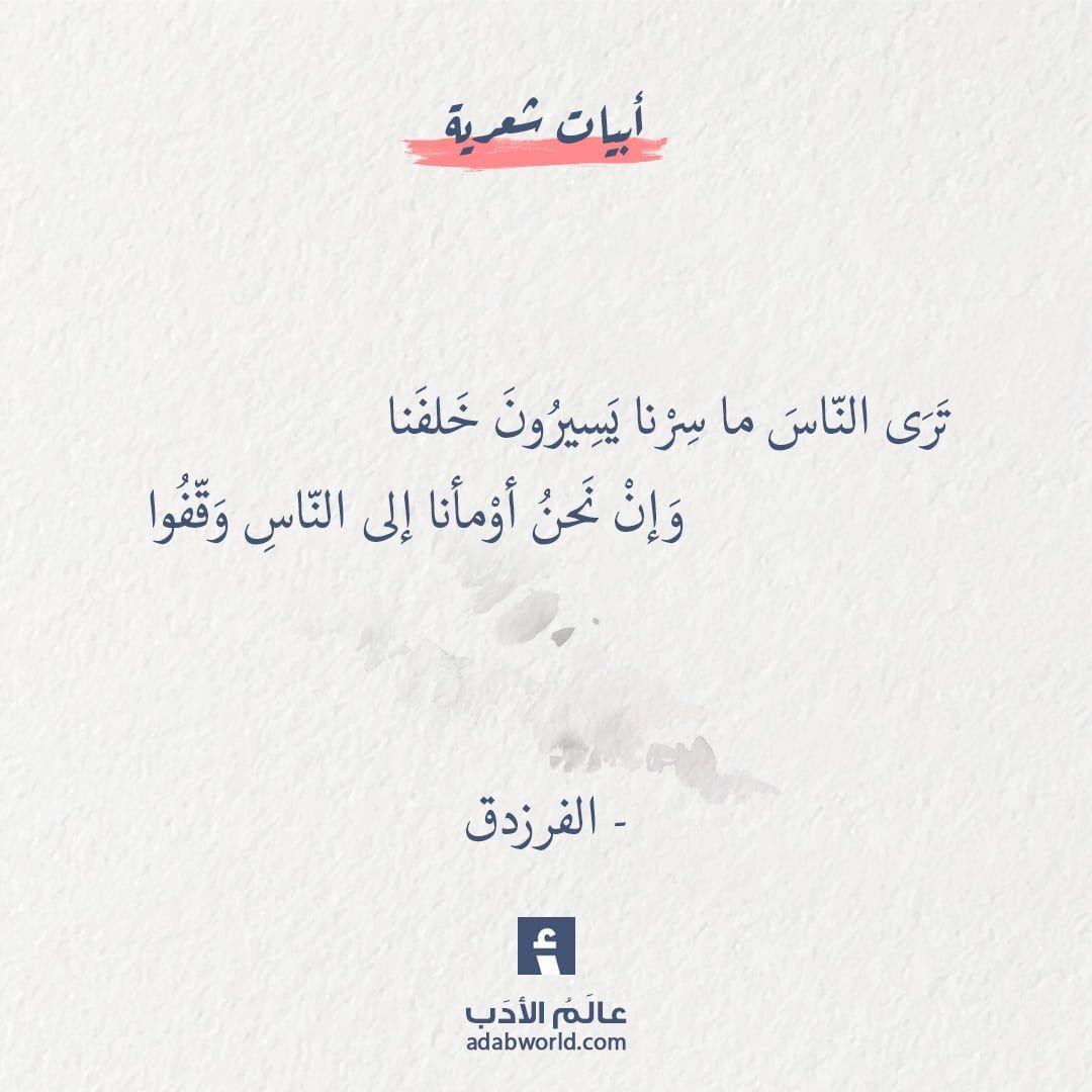 شعر الفرزدق وإن نحن أومأنا إلى الناس وقفوا عالم الأدب Words Quotes Wisdom Quotes Life Quotations