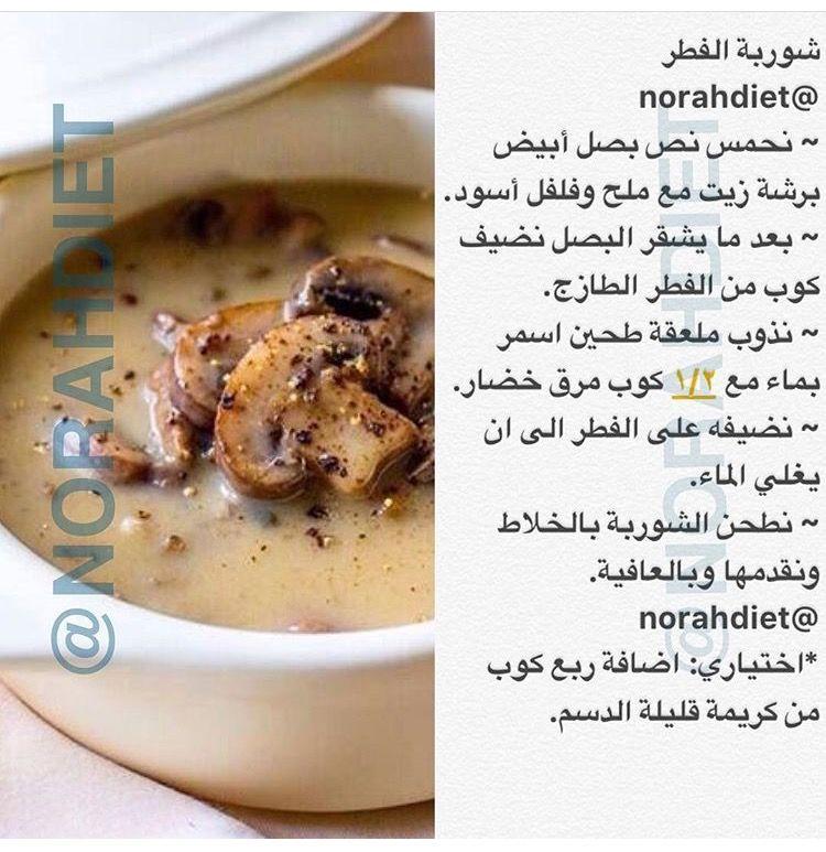 شوربة الفطر Food Recipies Cookout Food Recipes