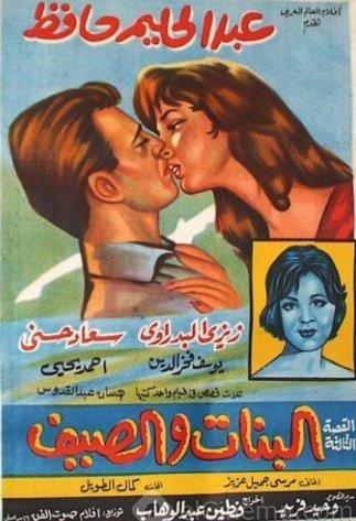 1960 البنات والصيف عبد الحليم حافظ Egypt Movie Egyptian Movies Cinema Posters