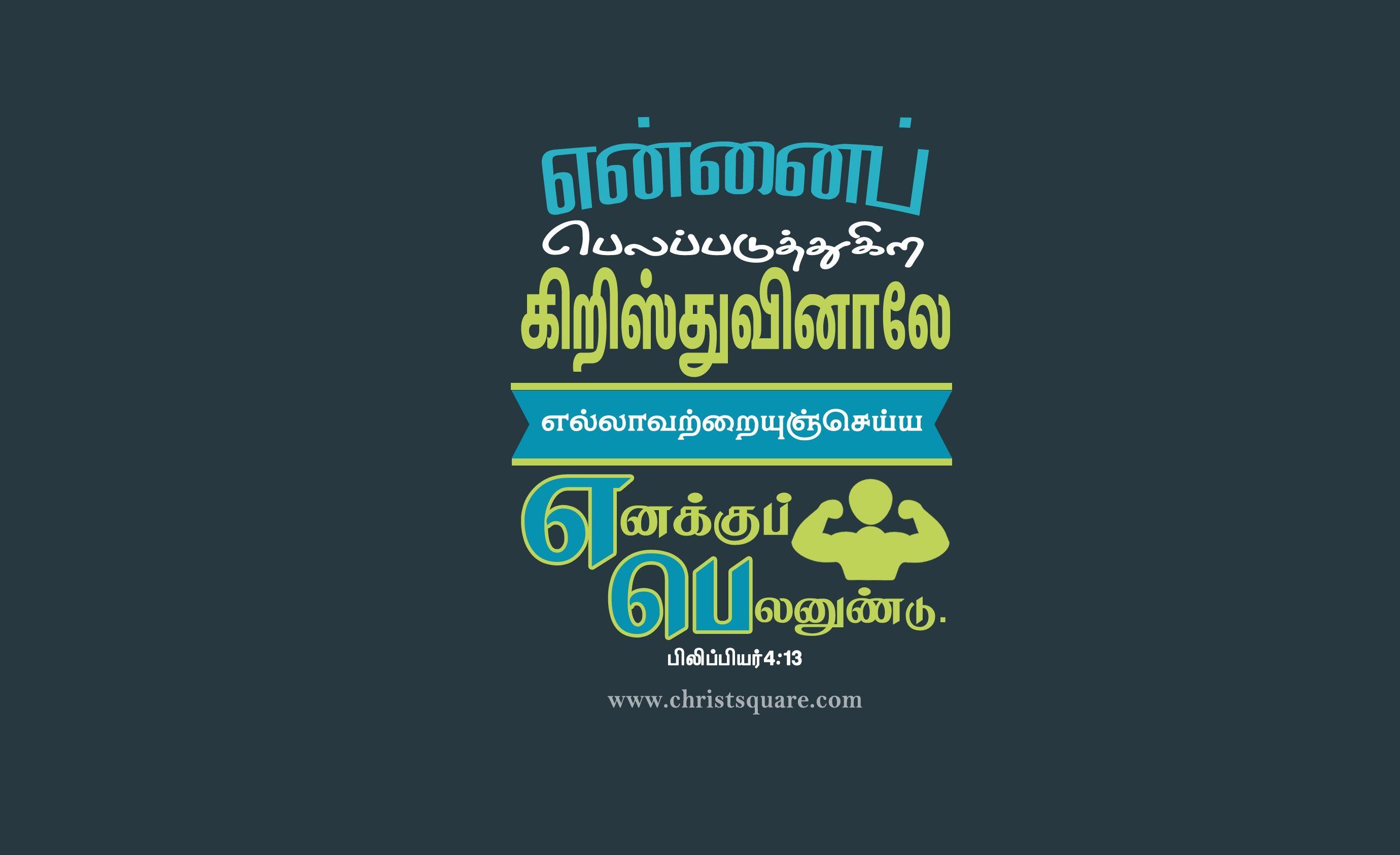Tamil christian wallpaper, mobile wallpaper verse,tamil ...