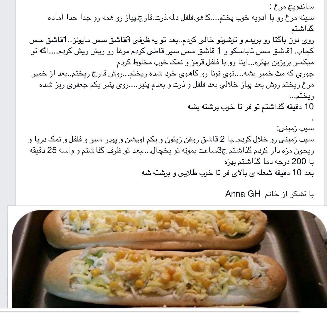 Pin by Monir Rahmanian on Motefareghe Food, Sausage, Meat