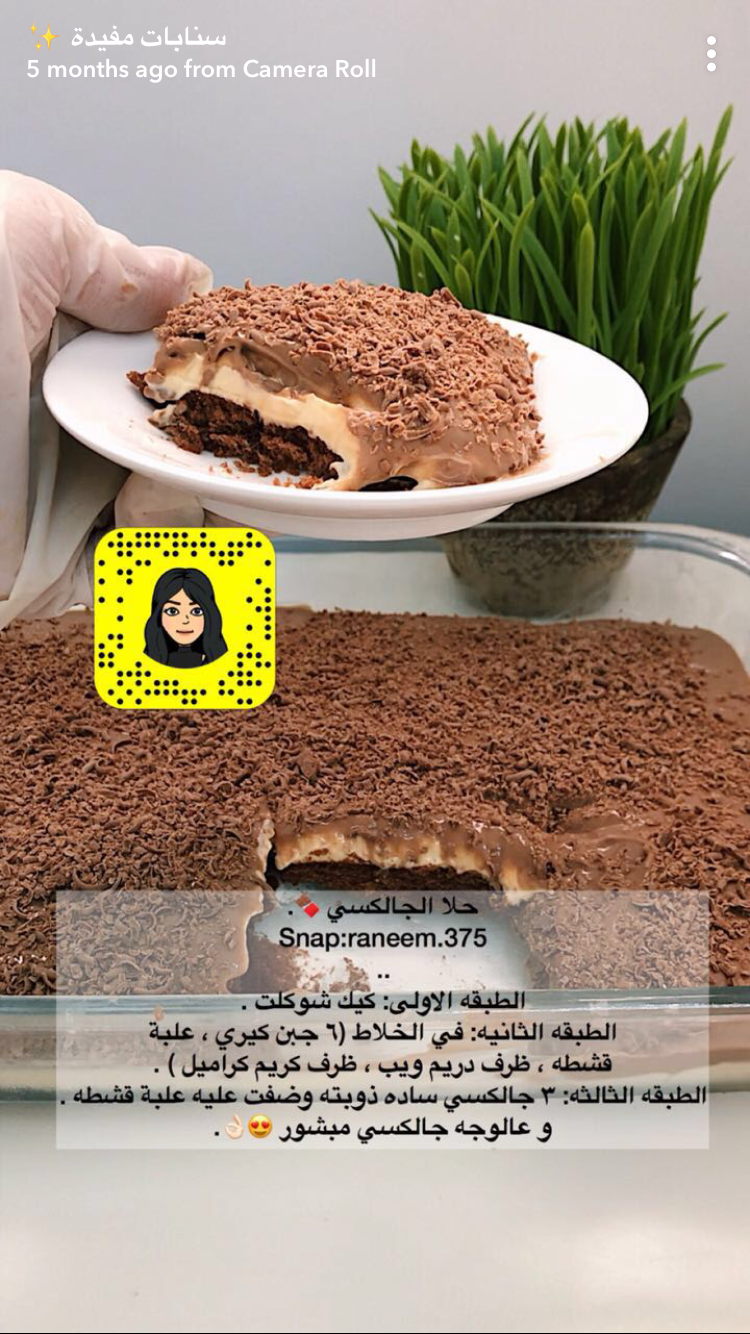 7la El39rya 2 Food Drinks Dessert Yummy Food Dessert Coffee Drink Recipes