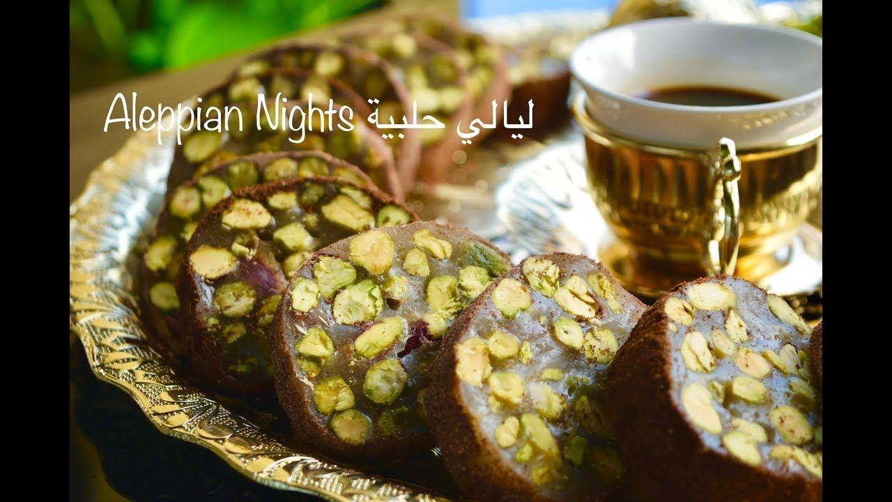 راحة بالفستق الحلبي بنكهة الهيل والمستيكة مغلفة بالقهوة فاخرة جدا عيد فطر سعيد Youtube Eid Food Food Baking