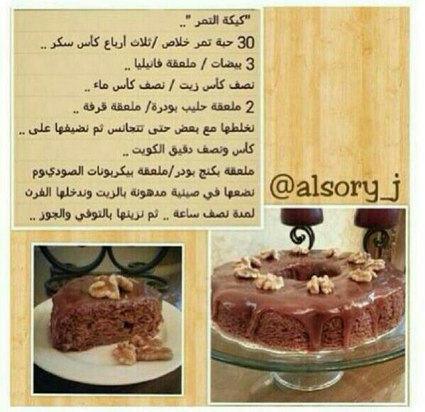 كيكة التمر Biscoff Recipes Arabic Food Desserts