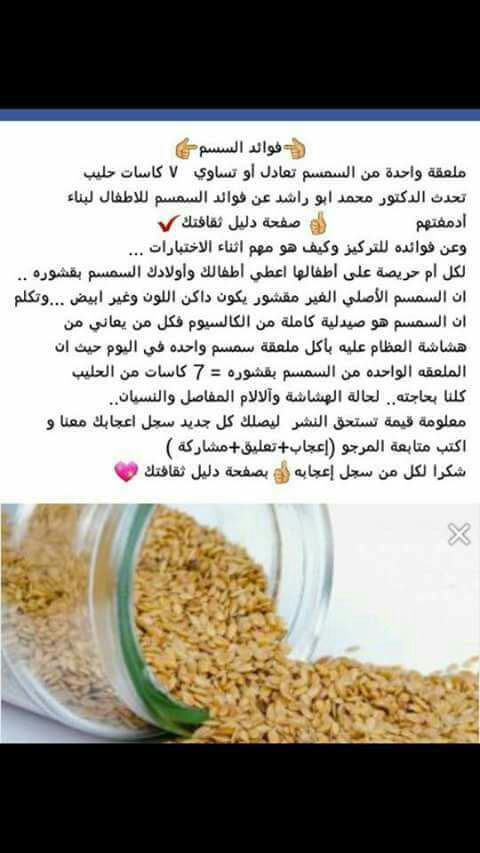 Pin By Salima On معلومات عامة Health Fitness Nutrition Food Facts Nutrition