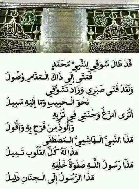 يا رسول الله Islamic Love Quotes Arabic Poetry Quran Verses