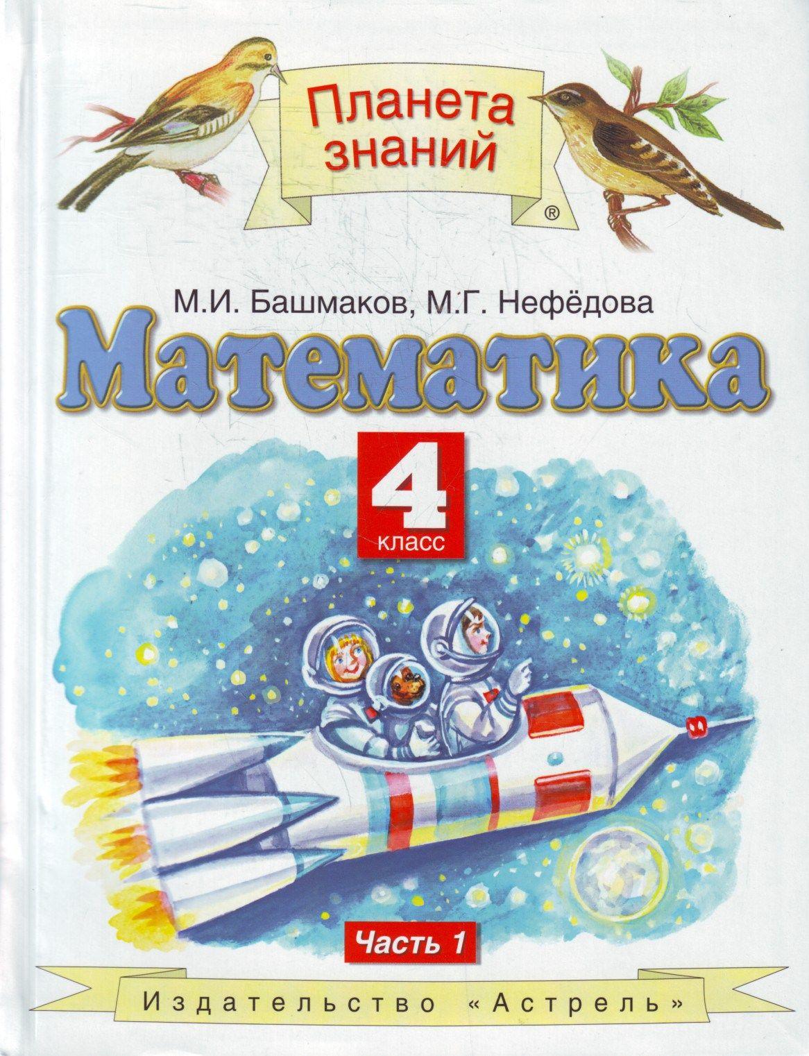 Решебник к учебнику планета знаний 4 класс