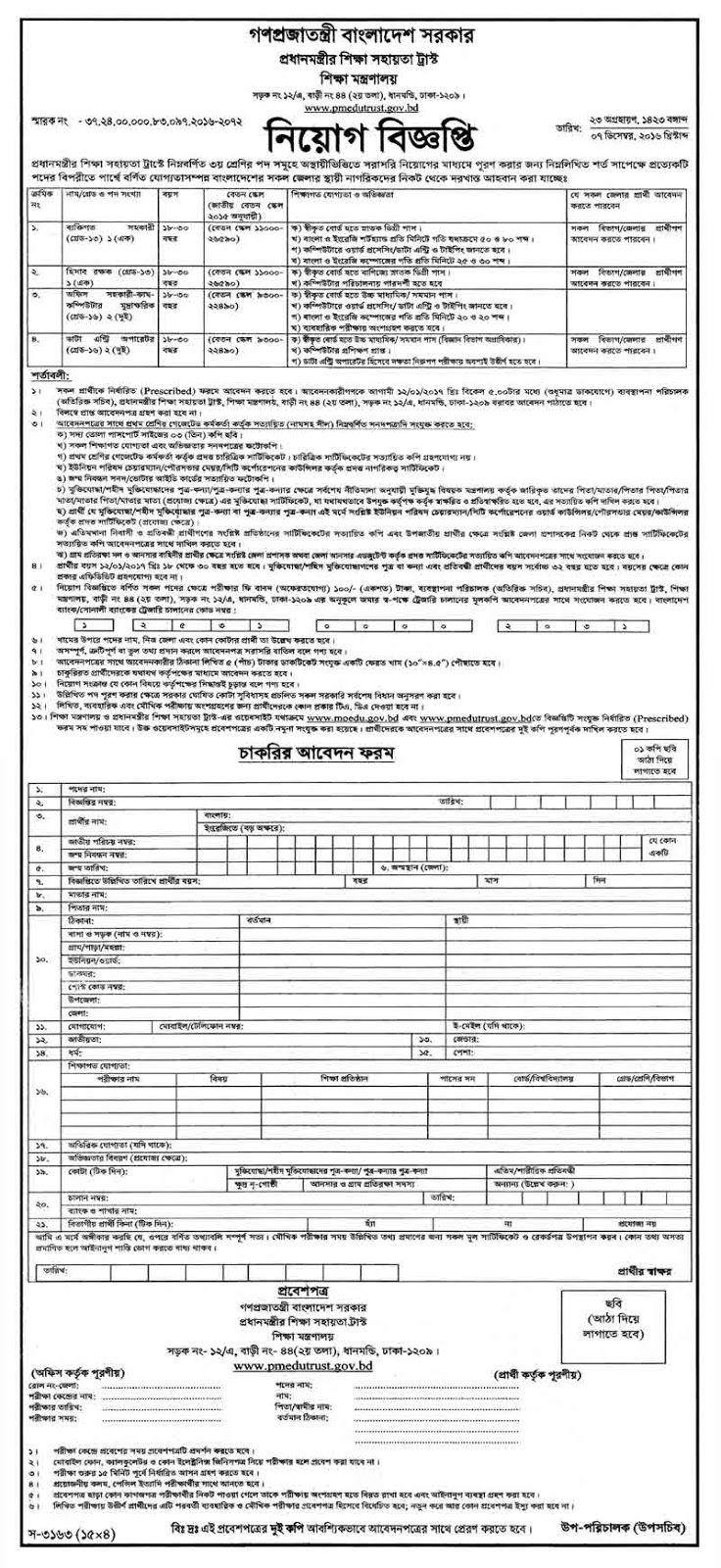 Pin by Naeem Hasan on Bd Info | Job circular, Education jobs, Job