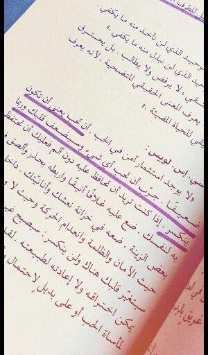 اقتباس كتاب اخرج في موعد مع فتاه تحب الكتابة Quotes From Novels Love Quotes Marque Page