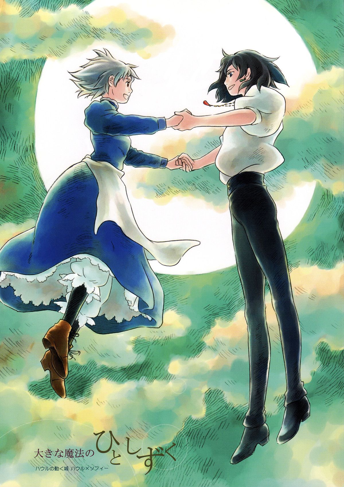 meh i should make a howl s moving castle board but i m just so