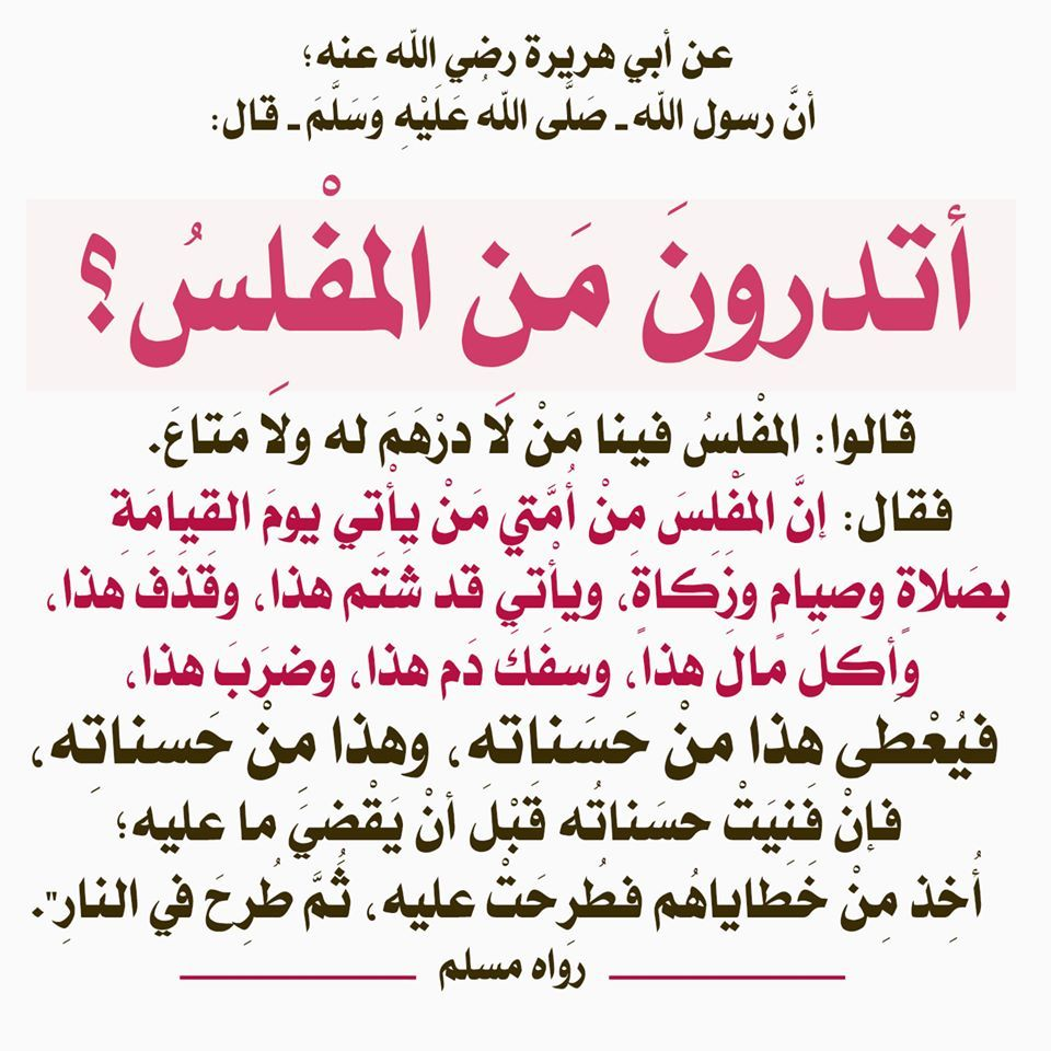 من هو المفلس يوم القيامة Islam Facts Ahadith Love Quotes With Images