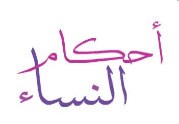 85 سؤال و جواب في أحكام الحمل الولادة النفاس الحيض الجماع Arabic Calligraphy Calligraphy
