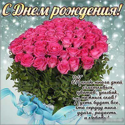 Стихи и пожелания к подарку цветы 10