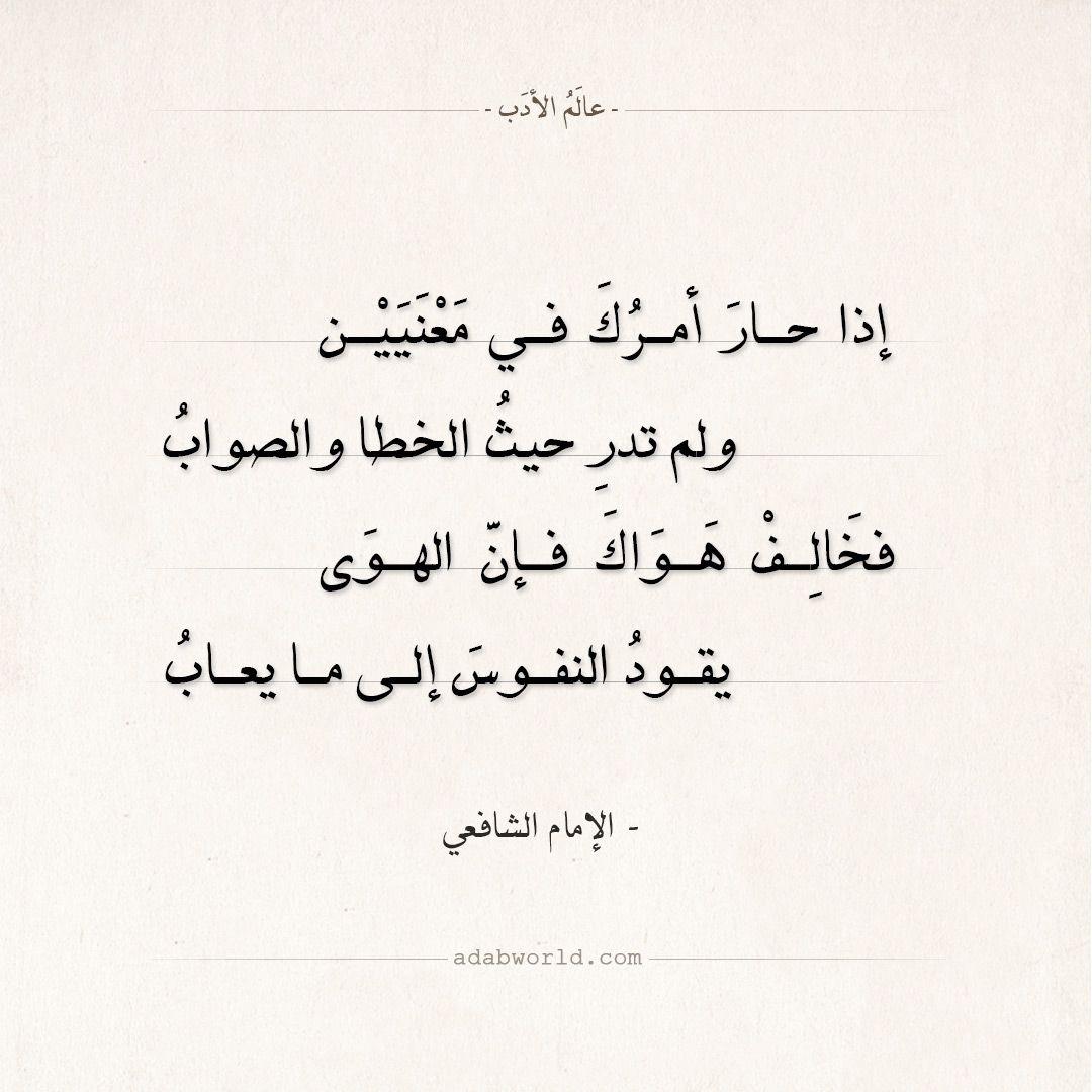 شعر الإمام الشافعي إذا حار أمرك في معنيين عالم الأدب Poem Quotes Arabic Quotes Quotes
