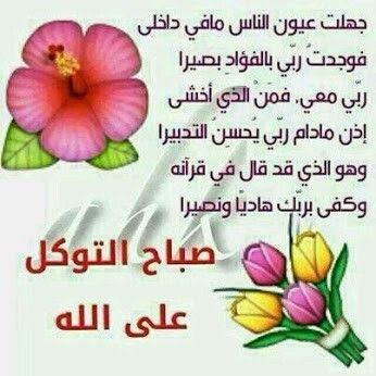 صباح التوكل علي الله