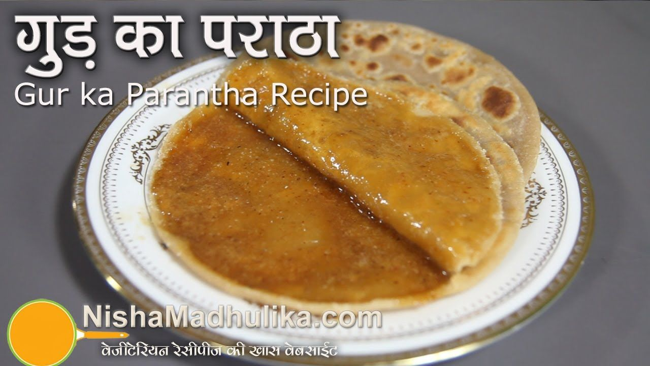 Gur ka paratha jaggery paratha recipe food videos pinterest indian food recipes gur ka paratha jaggery paratha recipe forumfinder Images