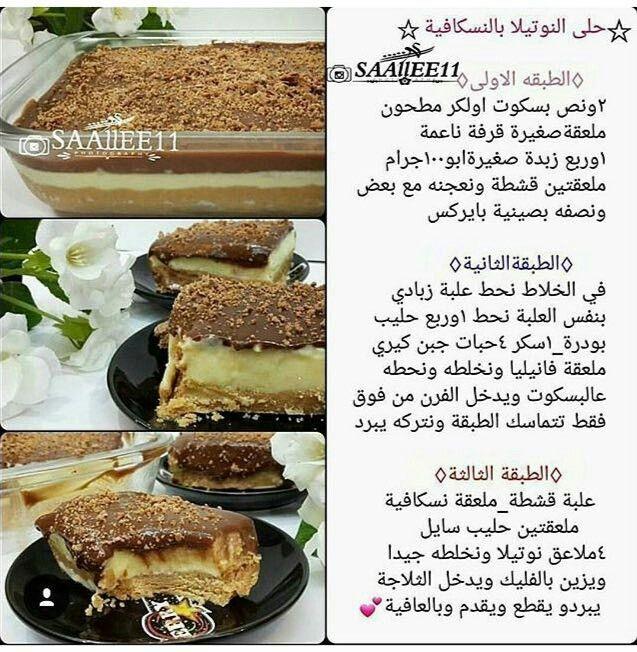 حلو نوتيلا Arabic Sweets Recipes Food Receipes Food Recipies