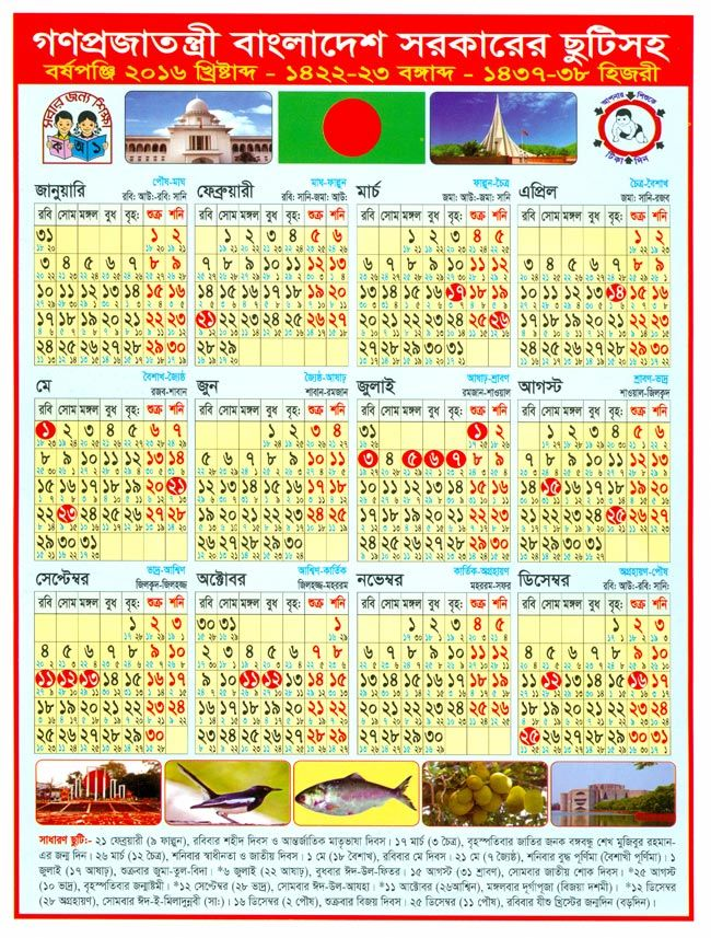 Bangladesh-Public-Government-Holidays-2016-Bangla-Calendar