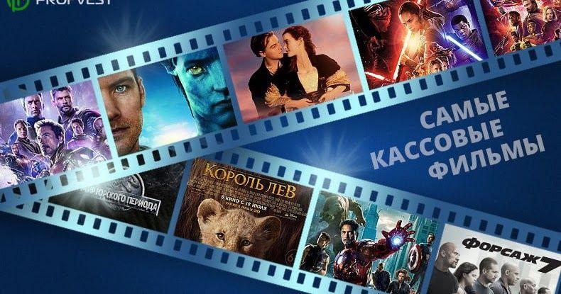 Spisok Samyh Kassovyh Filmov V Mirovom Kinoprokate Na 2019 God Filmy Mir