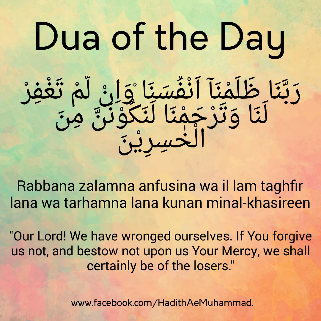 Dua #of #the #Day  Islamic inspirational quotes, Islamic quotes