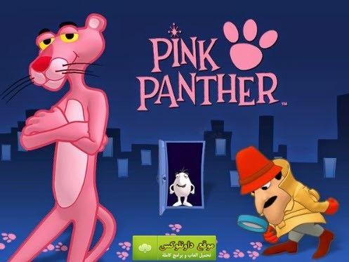 تحميل لعبة النمر الوردي الاصلية للكمبيوتر