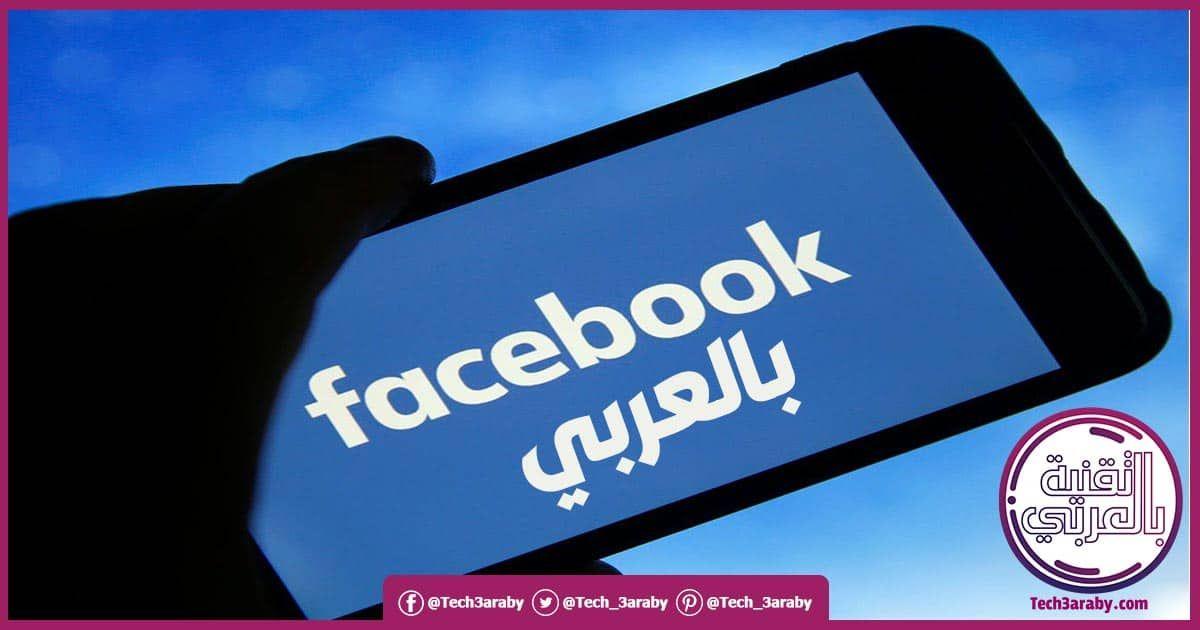 تنزيل فيس بوك عربي 2021 للاندرويد وللايفون Facebook App Tech