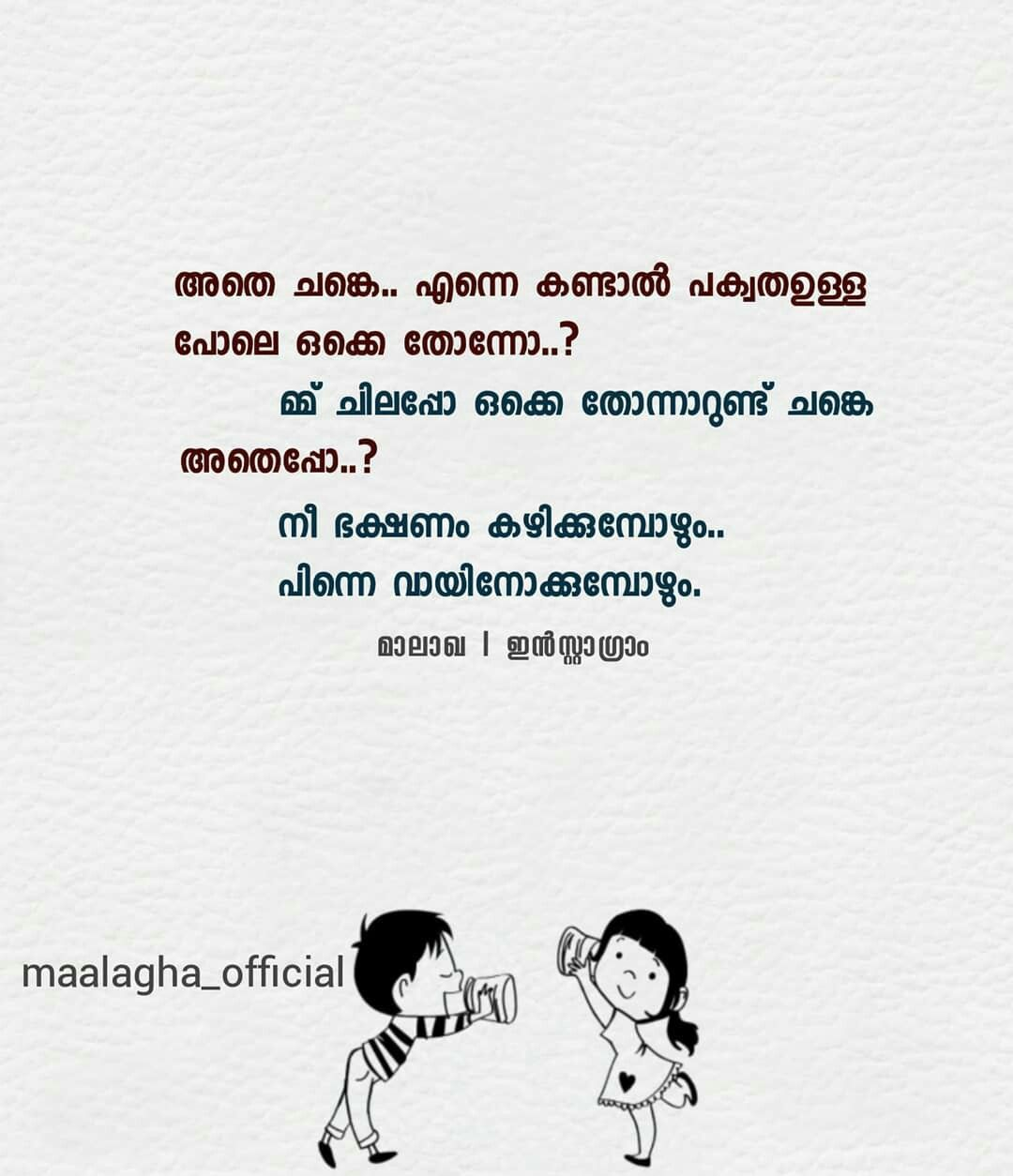Pin By Free Soulz On Malayalam Quote Memories Quotes Writer Quotes Attitude Quotes For Girls