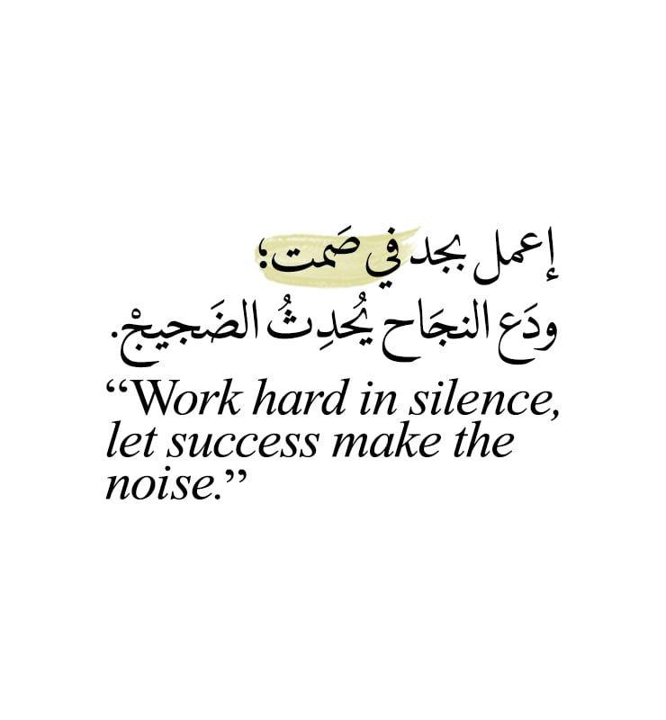 دع النجاح يحدث الضجيج Words Quotes Arabic Quotes With Translation Quran Quotes