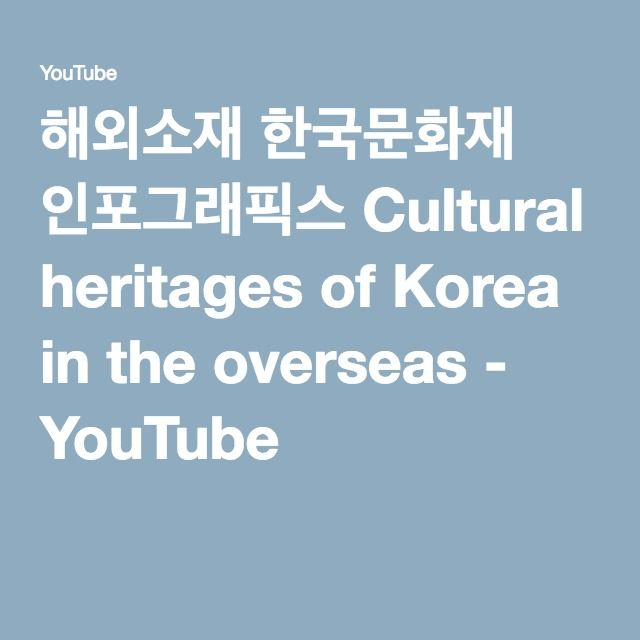 해외소재 한국문화재 인포그래픽스 Cultural heritages of Korea in the overseas - YouTube