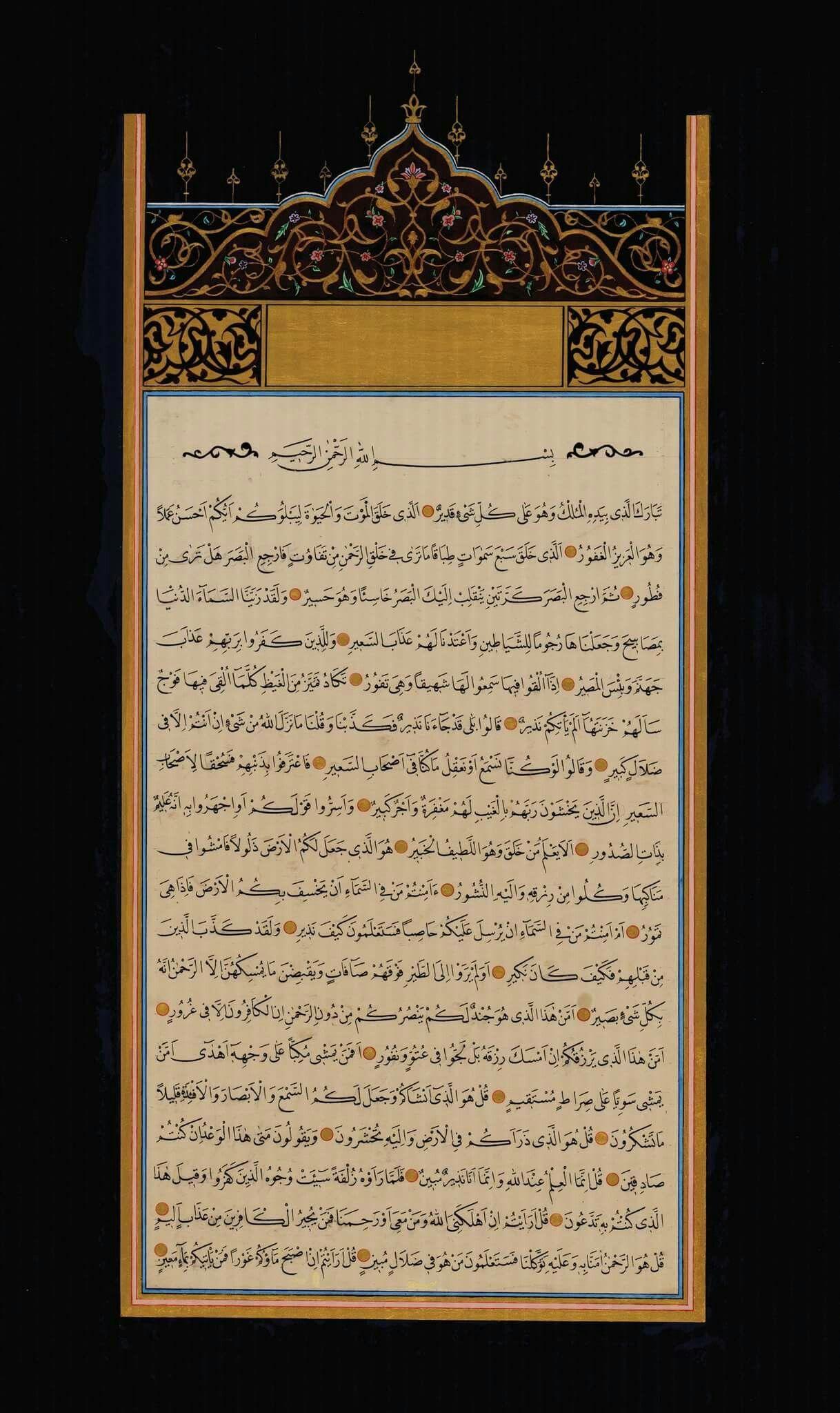 سورة الملك في صفحة واحدة لقراءتها قبل النوم Quran Quotes Decor Frame