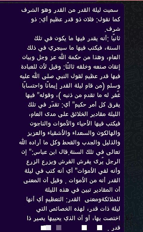 اللهم اجعلنا من عتقائك في ليلة القدر Ramadan Arabic Quotes Arabic Words
