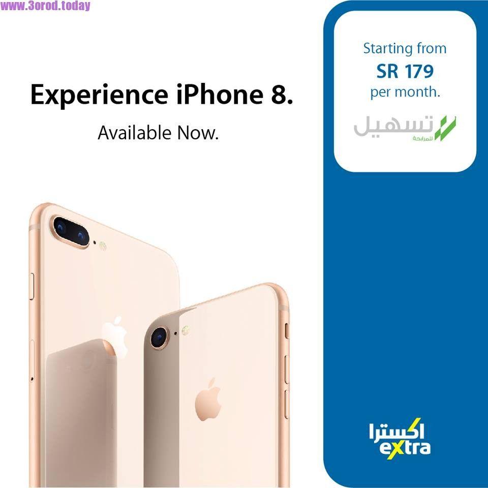 سعر ايفون 8 في اكسترا السعودية بالتقسيط عروض الجوالات 2017 عروض اليوم Iphone Mobile Offers Iphone 8