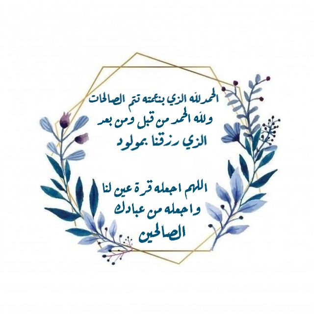 Pin By Aa On تصميميييي Baby Boy Cards Boy Cards Baby Messages