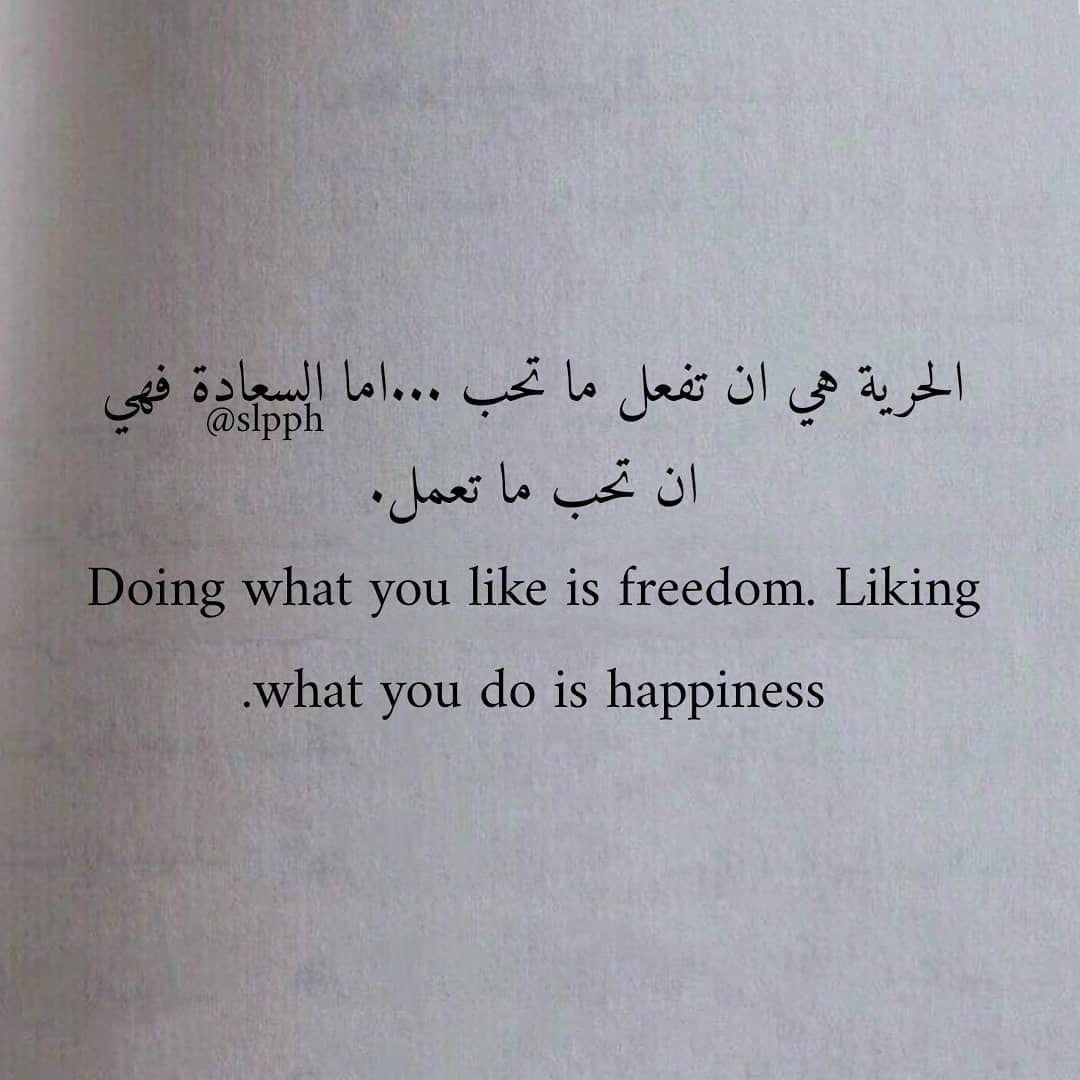 199 Likes 2 Comments إقتباسات مترجمة Slpph On Instagram تابعونا للمزيد Slpph Quotes Proverbs Do What You Like