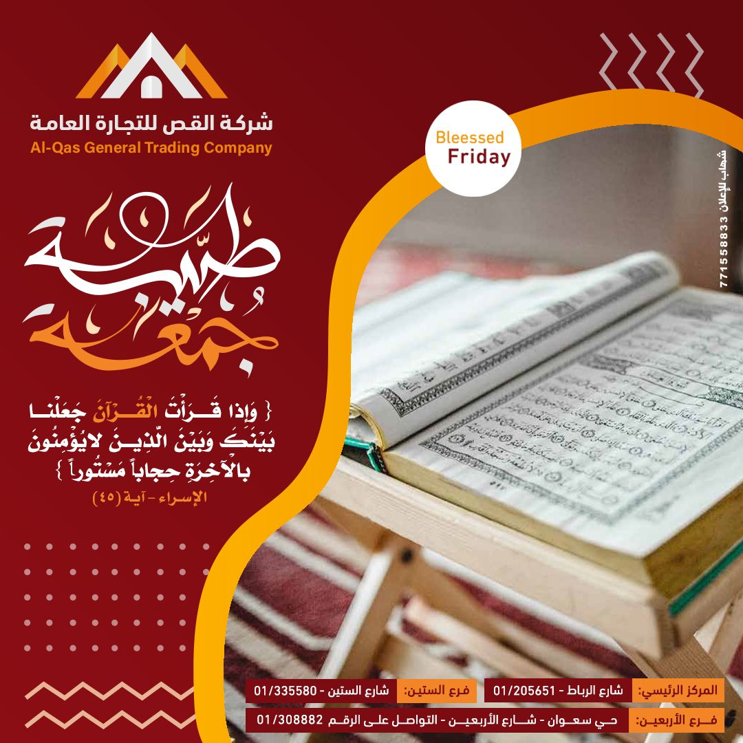 جمعة طيبة Jumma Mubarak Indesign My Design