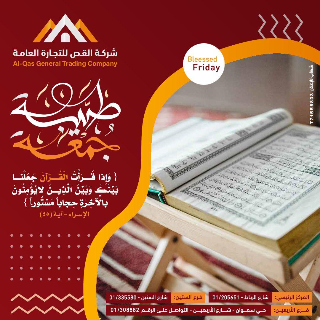 جمعة طيبة Indesign Jumma Mubarak My Design