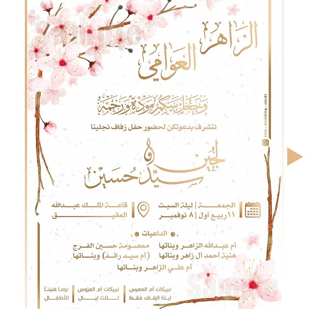 Rose Wedding Cards On Instagram تصميم بطاقة دعوة تهانينا للعرسان Wedding Logo Design Digital Wedding Invitations Simple Wedding Invitation Card