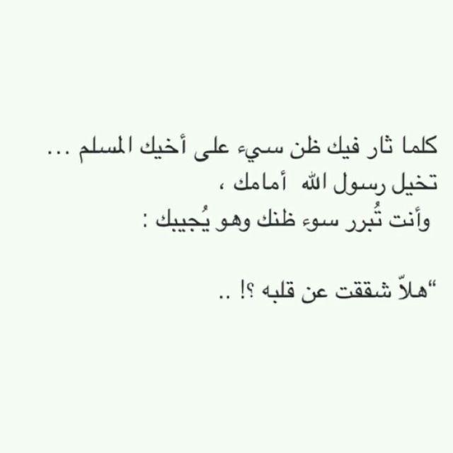 سوء الظن Islamic Quotes Cool Words Mood Quotes