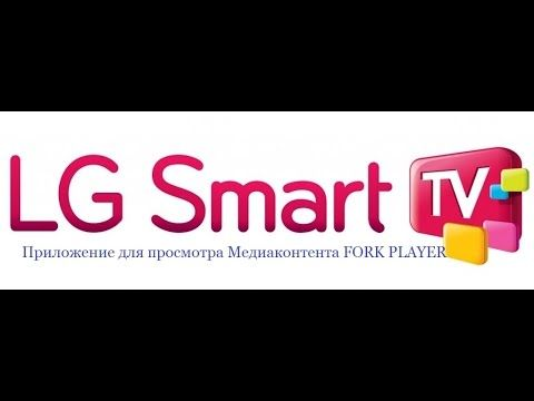 Виджет ForkPlayer для LG Smart TV Запуск с флешки! BRB TO и